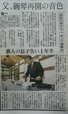 朝日新聞佐賀版(2010.08.25)