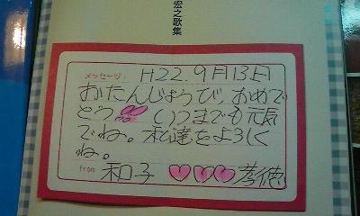 メッセージカード(2010.09.13)