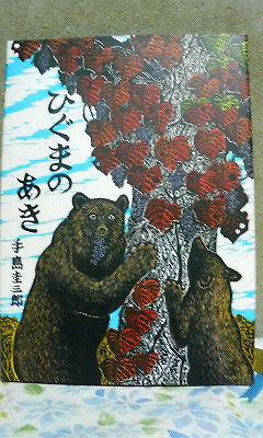 絵本(2010.10.28)