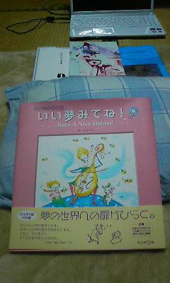 いい夢みてね!(2010.12.14)