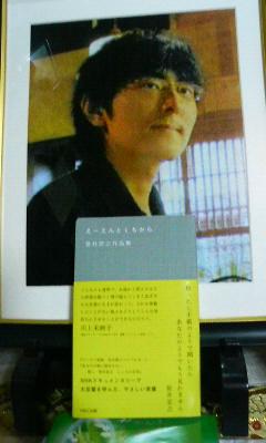 『えーえんとくちから 笹井宏之作品集』1(2010.12.18)