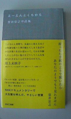 『えーえんとくちから 笹井宏之作品集』2(2010.12.18)