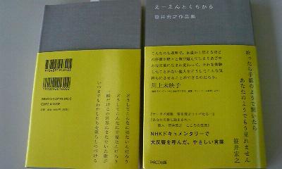 『えーえんとくちから 笹井宏之作品集』3(2010.12.18)