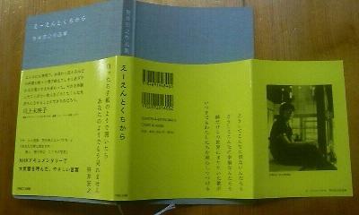 えーえんとくちから(2010.12.21)
