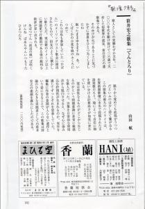 歌壇7月号(てんとろり)