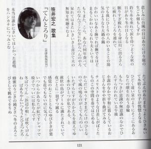 短歌研究7月号(てんとろり)1