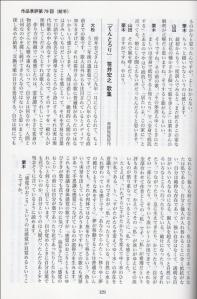 短歌研究7月号(てんとろり)2