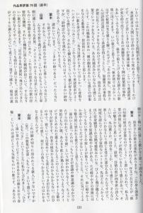 短歌研究7月号(てんとろり)4