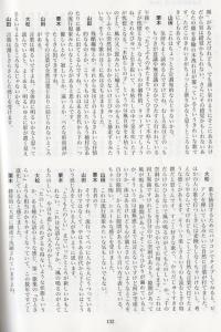 短歌研究7月号(てんとろり)5