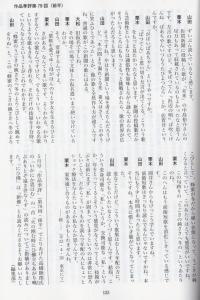 短歌研究7月号(てんとろり)6