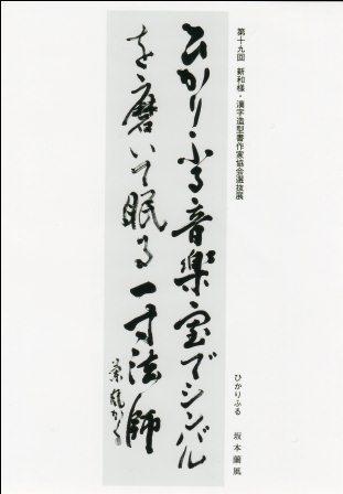 ひかりふる(書)1