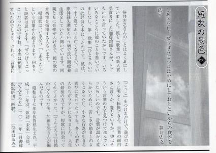 書道界2011.7月号