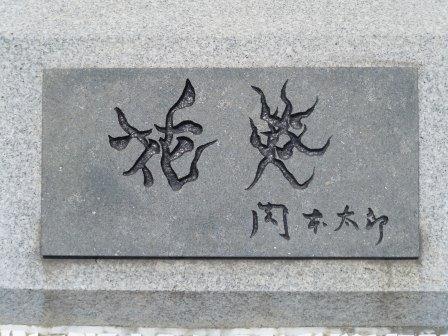 花炎(岡本太郎)2