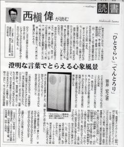 熊本日日新聞(2011-06-12)
