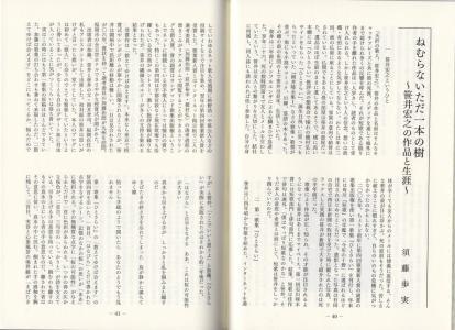 笹井宏之論1