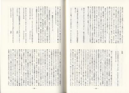 笹井宏之論2