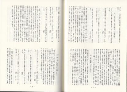 笹井宏之論3