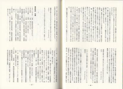 笹井宏之論4