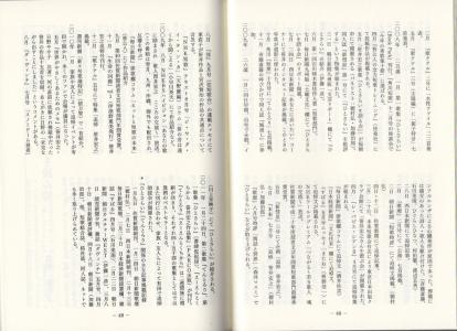 笹井宏之論5