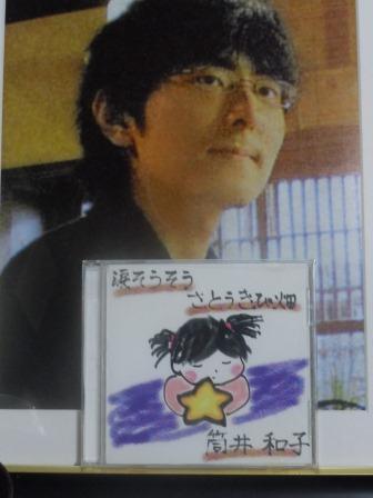 さとうきび畑CD
