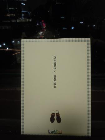 大阪4『ひとさらい』