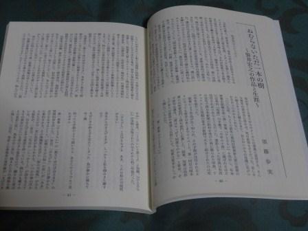 現代短歌・南の会 梁81(本文)