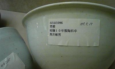父の寄贈品(2010.08.15撮影)