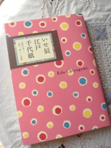 kimono book4