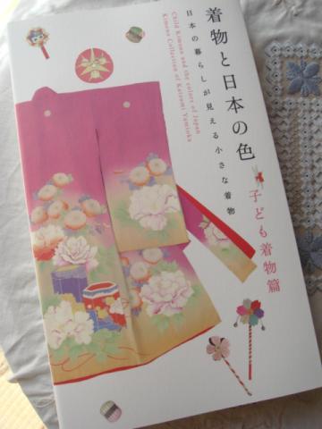 kimono book7