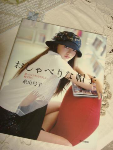 hat book