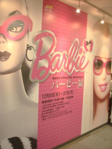 barbie ginza25
