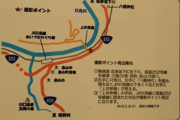 24 1月4日 福島 055