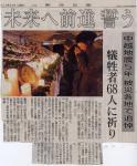 中越大震災から5年