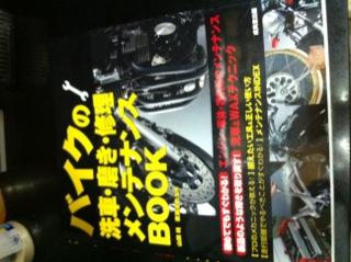 20100915bike.jpg