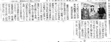 第2回イカツリ記事-新聞3.14南IMG