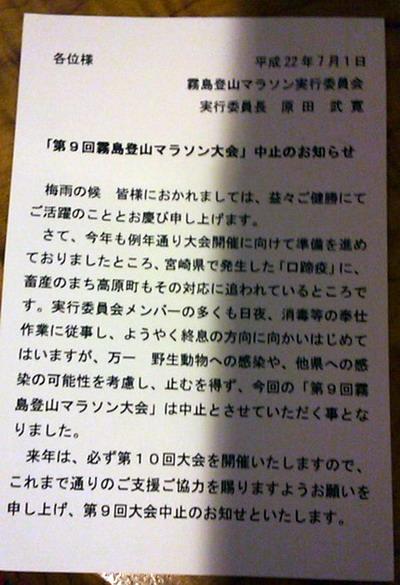2010kirishima.jpg