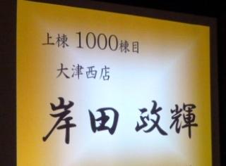 1000棟