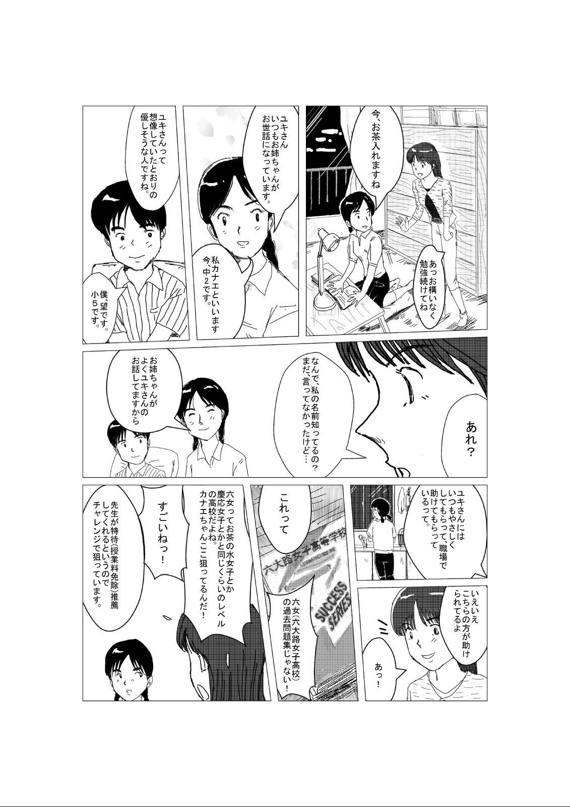 漫画25P 六女(六大路女子高等学校 過去問) さやえんどう21