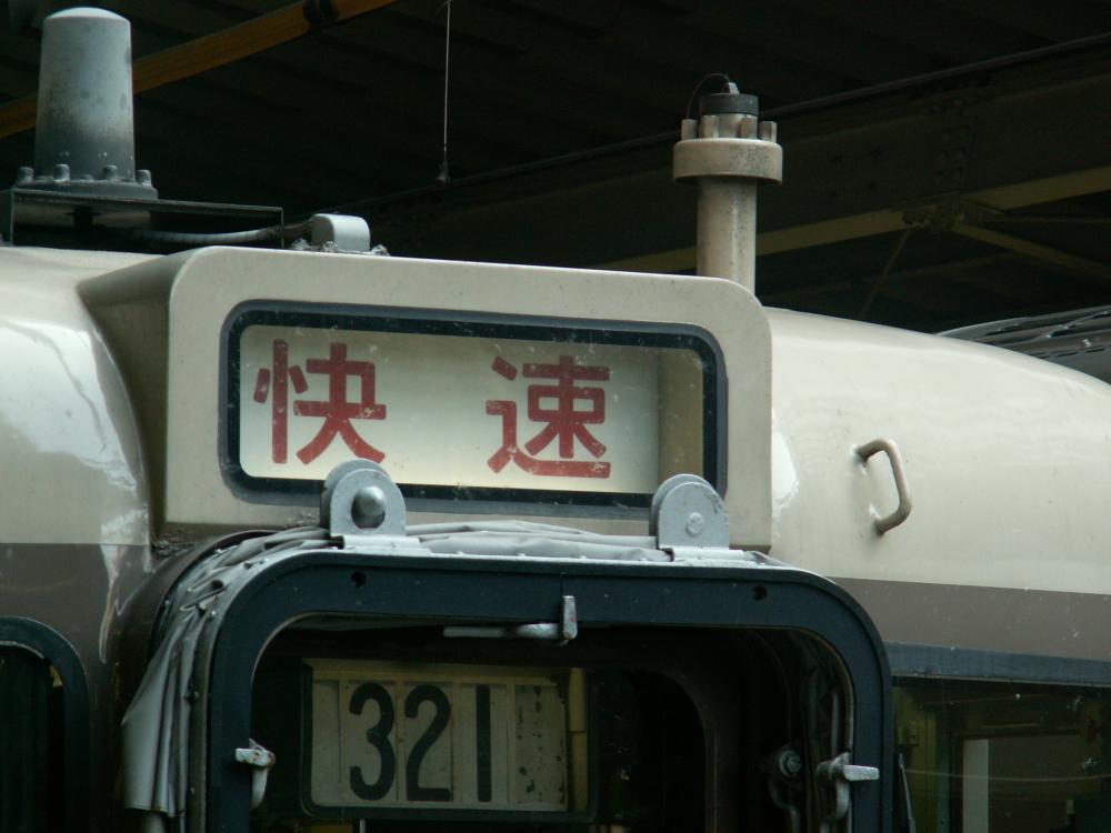 113国鉄幕