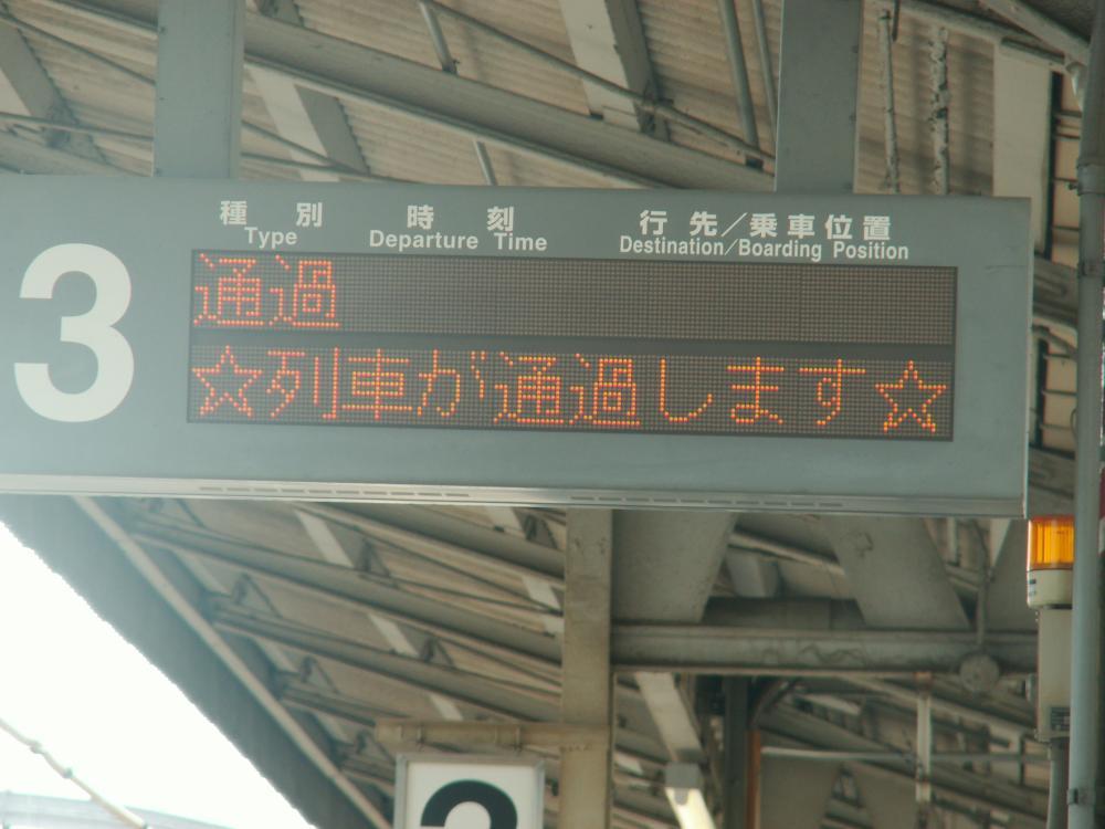 ☆電車が通過します☆