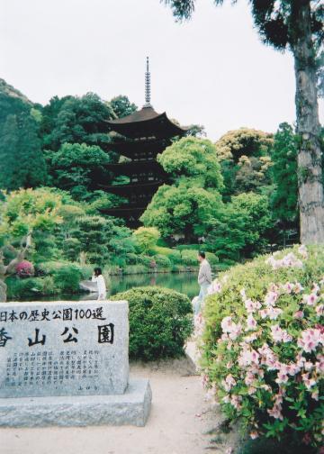 香山公園 五重塔