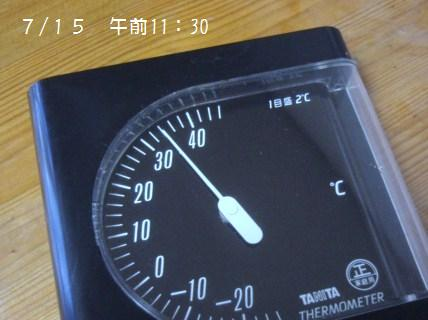 7月15日今日の温度計