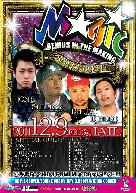 magic_2011_12_9.jpg