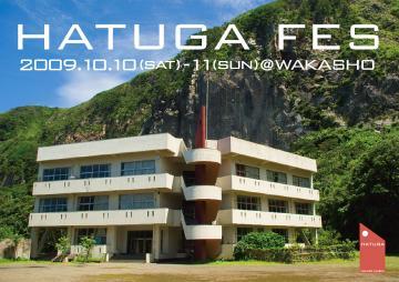 hatuga_top_convert_20091004002522.jpg