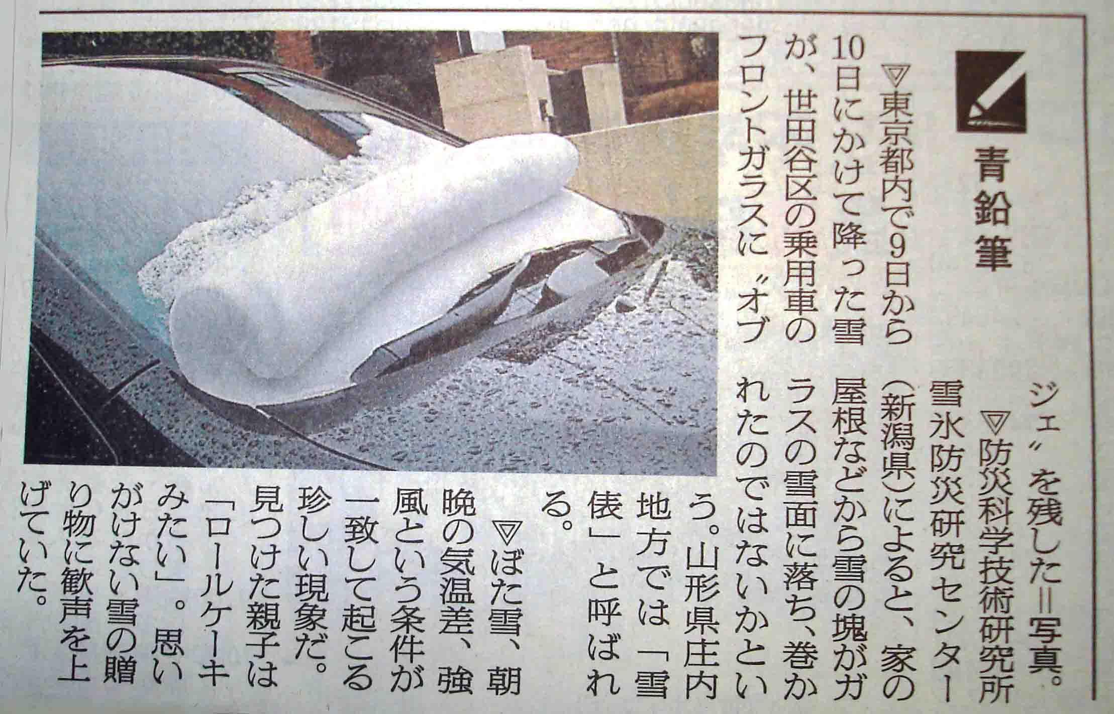 雪俵(朝日新聞)