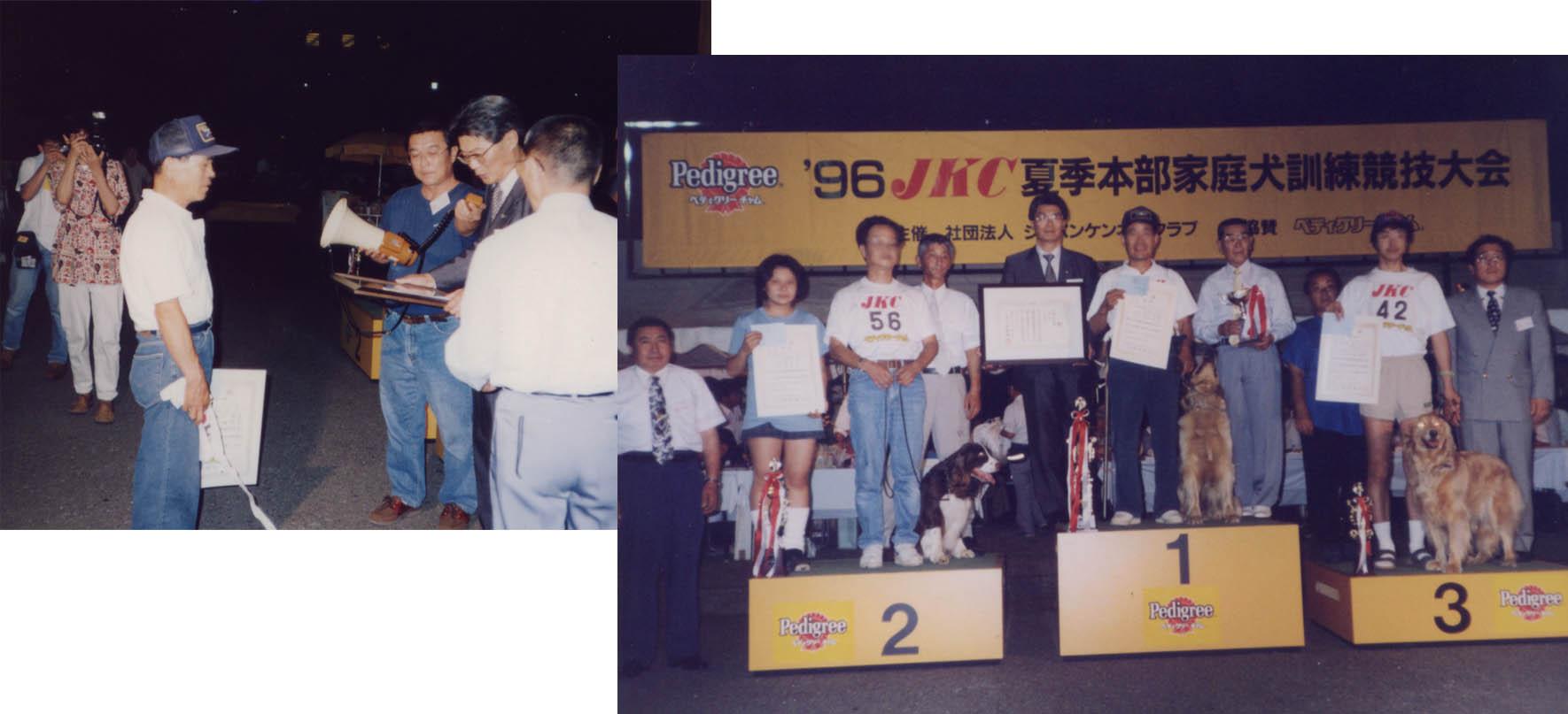 1996年JKC夏季本部競技会の一場面