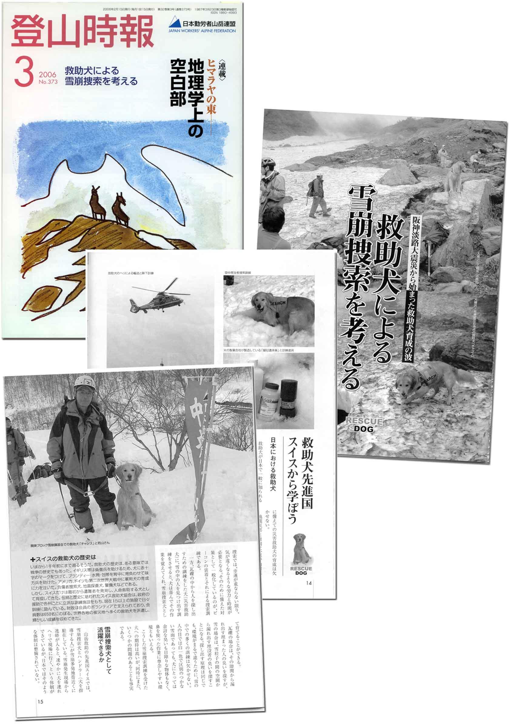 登山時報(2006年3月号から)