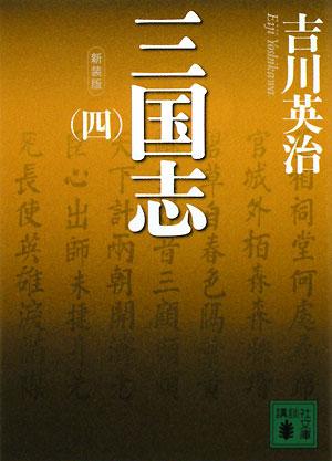 三国志 小説