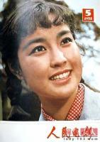 20歳前頃の劉暁慶