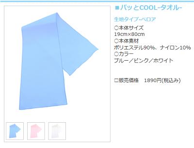 ≪ パッとCOOL-タオル- ≫